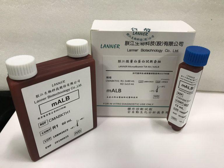 微量白蛋白試劑套組(mALB)