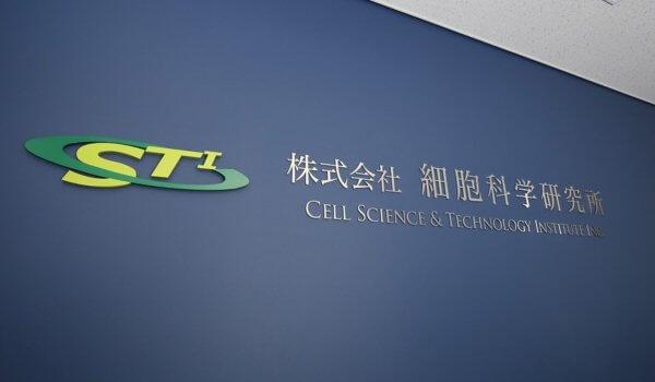 CSTI細胞科學技術研究所